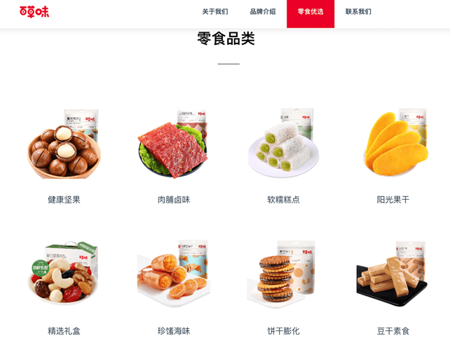 Snack salati Pepsico in Cina